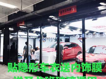 膜方汽車貼膜隱形車衣施工中心龍膜(河東店)