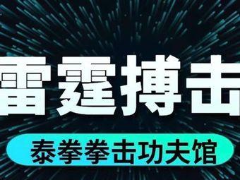 雷霆搏击泰拳·拳击俱乐部(世贸店)