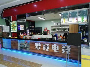 洪湖梦竞电子竞技中心