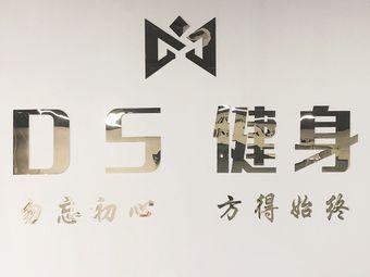 DS健身工作室