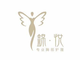 锦·悦专业胸部护理