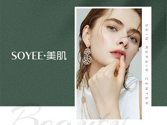 SOYEE素妍·美肤中心