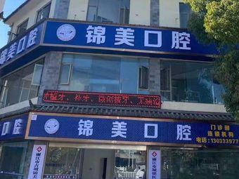 锦美口腔门诊部连锁(总店)