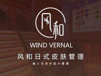 風和日式輕奢皮膚管理