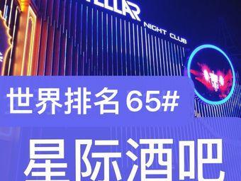 STELLAR NIGHT CLUB星际酒吧