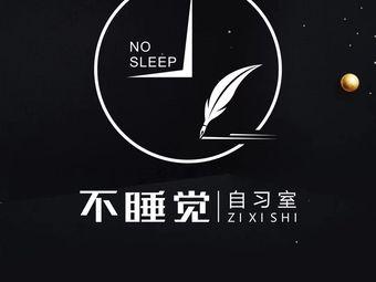 不睡觉自习室(泰安店)