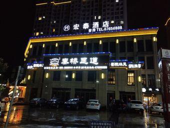 秦桥足道(泰顺影院店)