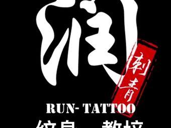 润刺青纹身工作室