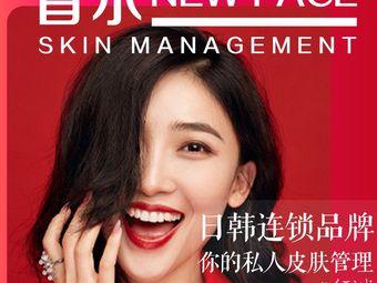 首尔NEW FACE皮肤管理连锁(铜山万达店)