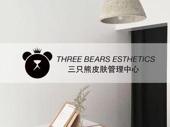 三只熊皮肤管理