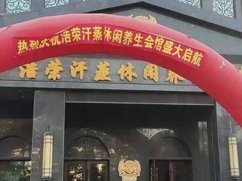 浩荣汗蒸休闲养生会馆