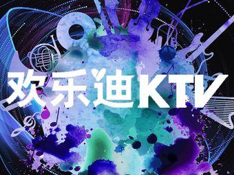 欢乐迪KTV(泉秀店)