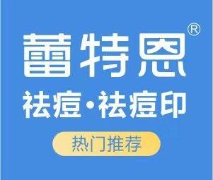 蕾特恩专业祛痘美肤管理中心(财富广场店)