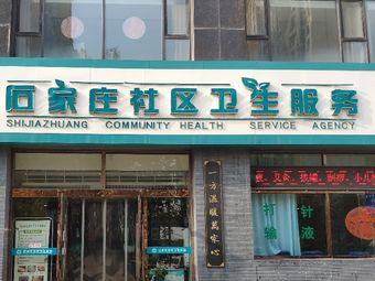 石家庄市长安区社区卫生服务站(肖家营店)