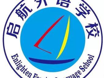 启航外语学校(国贸校区)