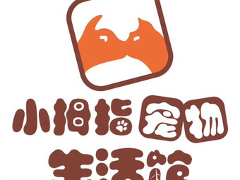 小拇指宠物生活馆(菜市口旗舰店)