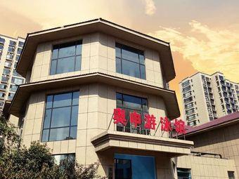 奥申游泳馆(景城店)