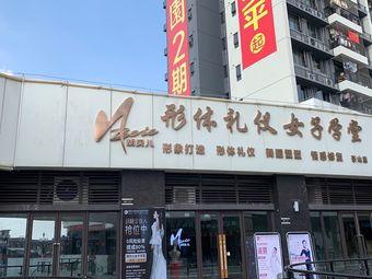 胡贝儿形体礼仪女子学堂(茶山校区)