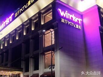 温莎KTV(珠江路店)