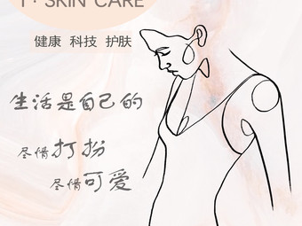 I • Skin care健康科技护肤