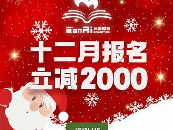 SanAi Education三爱教育
