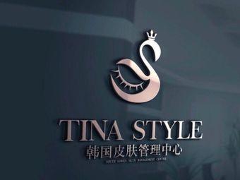 韩国Tina style皮肤管理中心