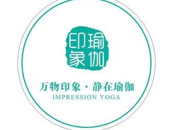 瑜伽印象(财富店)