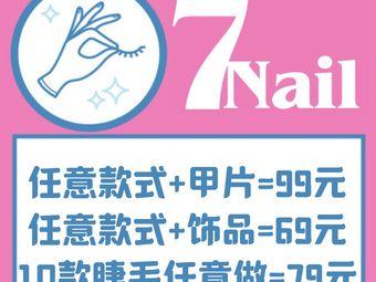 7Nail一站式轻奢美甲美睫(旺城大厦店)