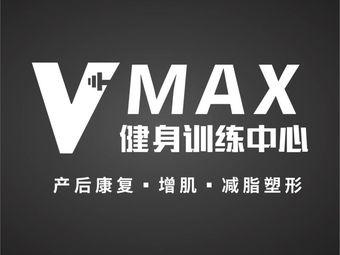V-MAX健身训练中心