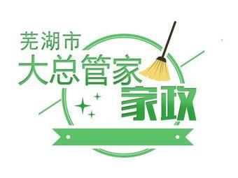 芜湖市大总管家政服务有限公司