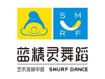 蓝精灵舞蹈艺术中心(叶挺路店)