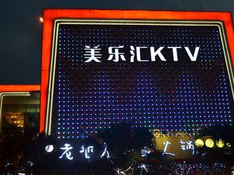 美乐汇KTV