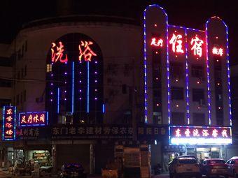 东圣洗浴客栈(东门桥店)