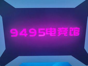 9495电竞馆