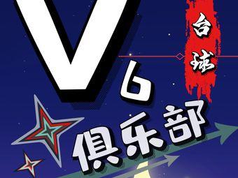 v6台球俱乐部·棋牌