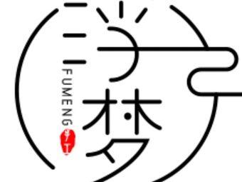 浮梦手作手工体验馆