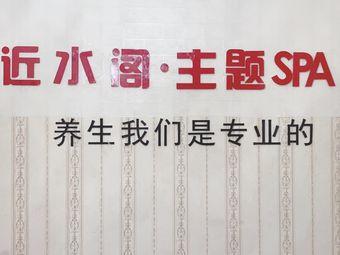 近水阁·主题spa(万达店)