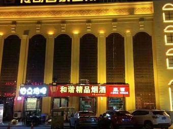 传奇音乐会所