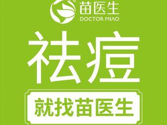 苗医生专业祛痘祛斑(怡康华庭店)