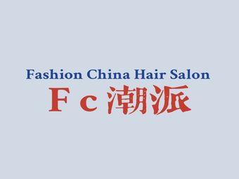 FC 潮派 美发沙龙