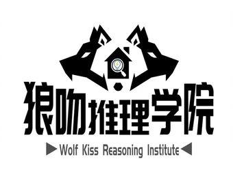 狼吻推理学院桌游剧本狼人杀俱乐部