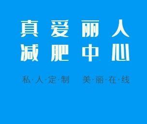 真爱丽人专业减肥机构(顺河店)