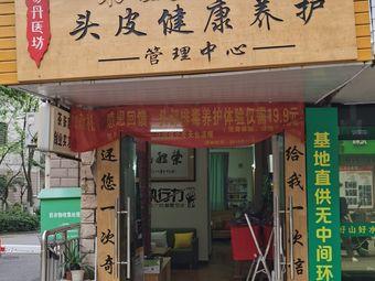 易丹医坊·茶麸原浆头皮健康养护管理中心