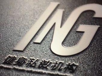 ING健身私教工作室(中弘中央广场店)