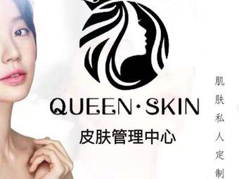 QUEEN 女王皮肤管理中心