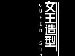 女王造型的图片