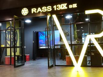 RASS13区(中南城店)