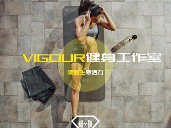 VIGOUR健身工作室