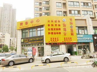 狗博士宠物医院(武汉路店)
