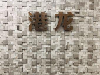 港龙桌球棋牌俱乐部